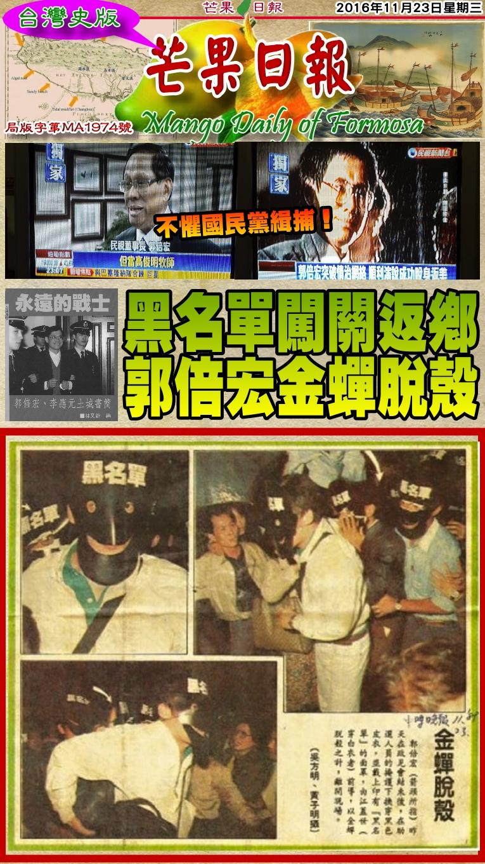 161123芒果日報--台灣史論--黑名單闖關返鄉,郭倍宏金蟬脫殼