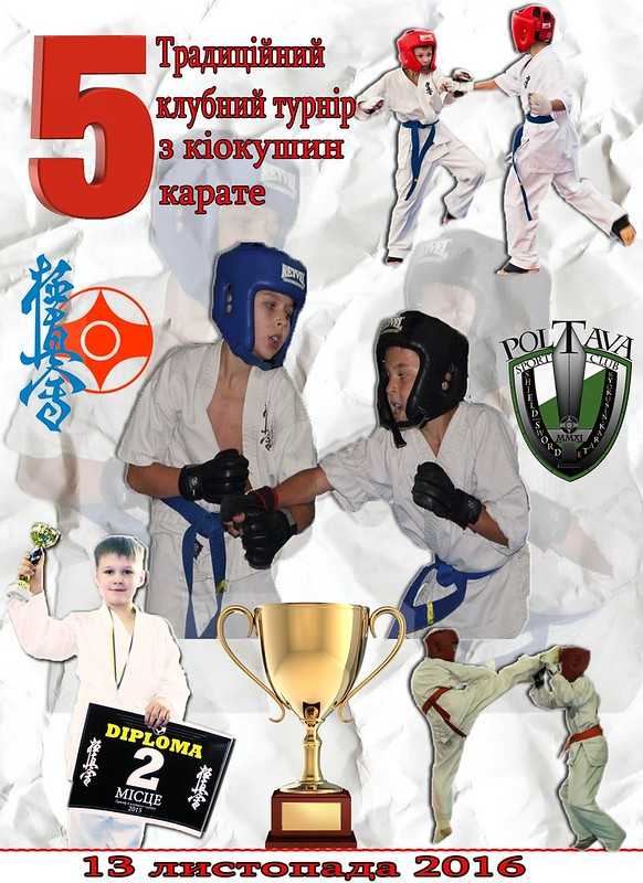 П'яті традиційні клубні змагання з кіокушин карате та кубок Абсолютного чемпіона SC SHIELDSWORD