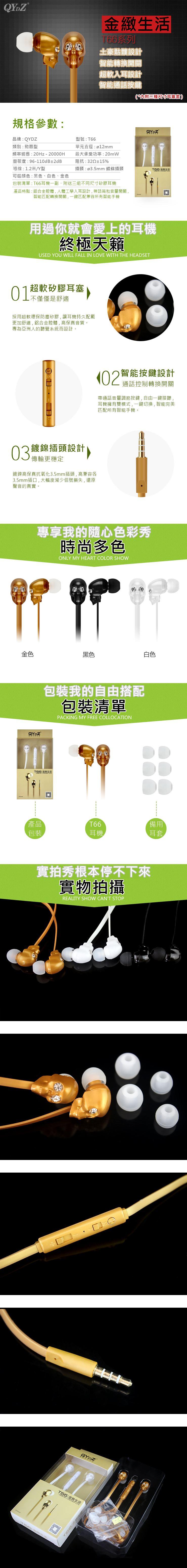 C0115 QYDZ T66耳機通用系列長圖(沒mina)