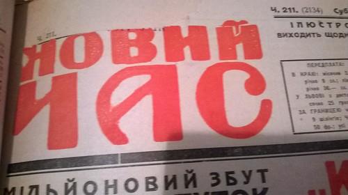 «Грипа шаліє…»
