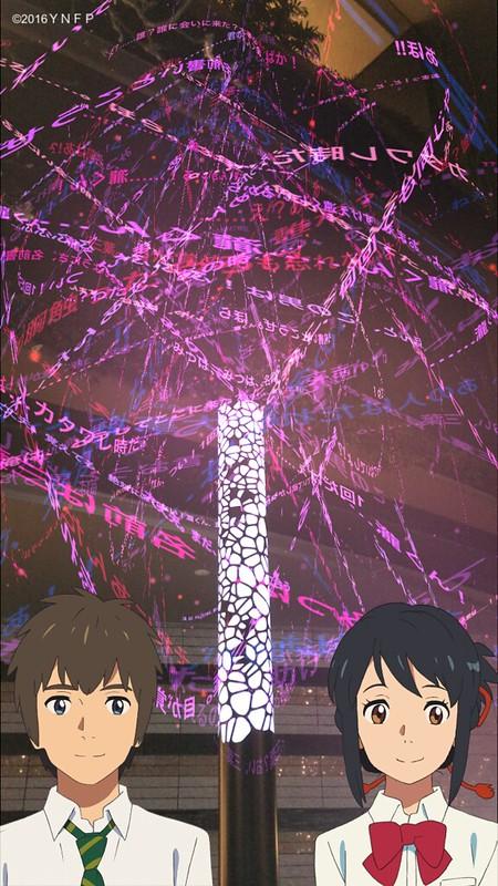 二人の木〜カタワレ時