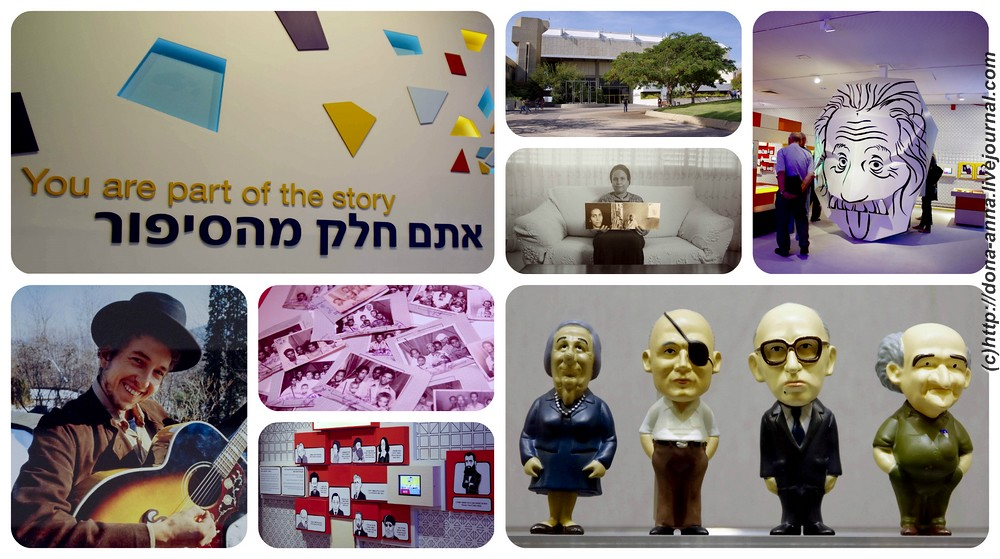 Beit-Hatfuzot-Collage-a