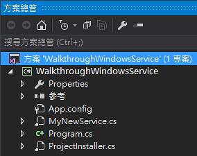 [C#] Windows Service-1