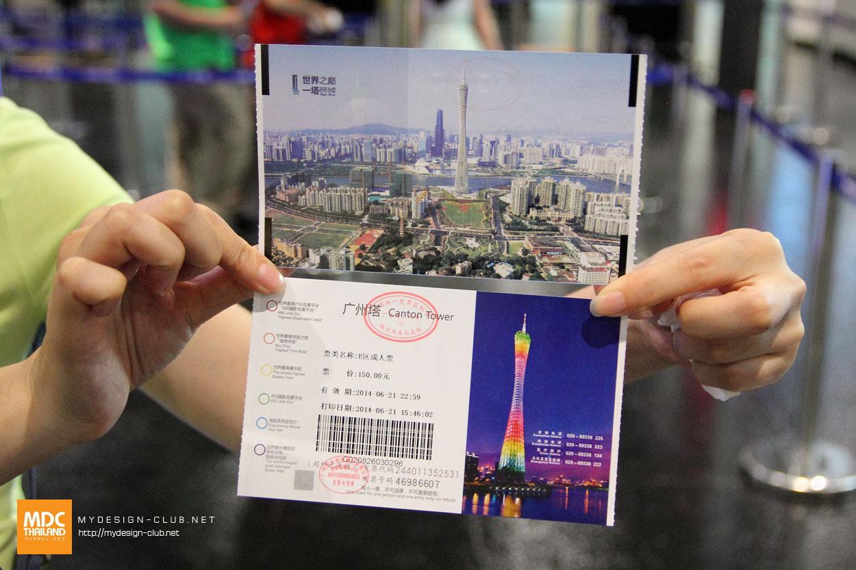 MDC-China-2014-227