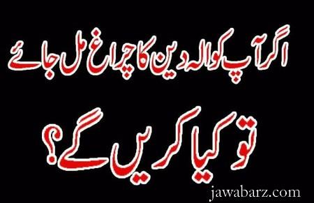 Interesting Questions To Ask In Urdu urdu-funny-ques...