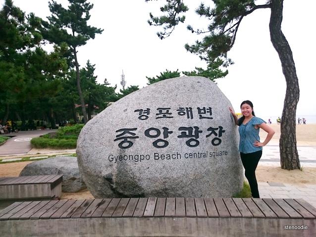 Gyeongpo Beach Central Square