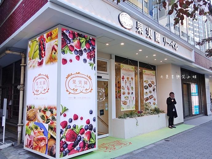 1 果實園 日本美食 日本旅遊 東京美食 東京旅遊 日本甜點