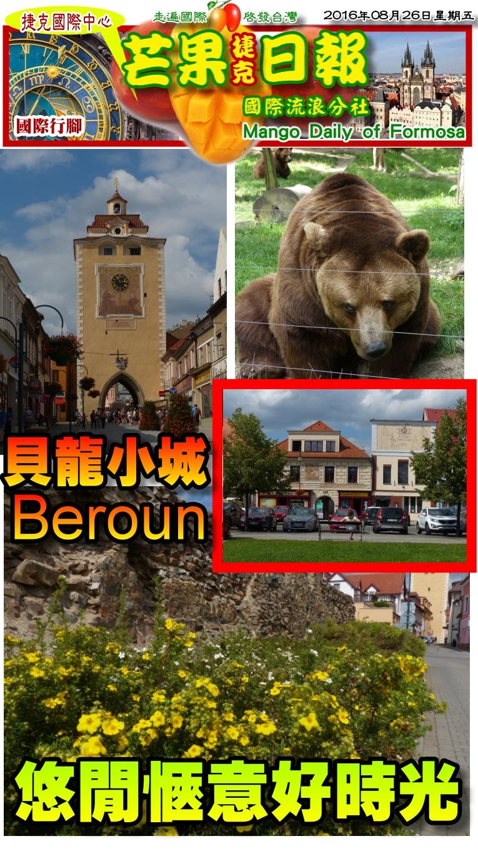 160826芒果日報--國際旅遊--小城貝龍一日遊,優雅恬靜好時光