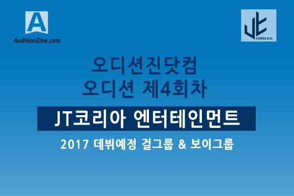 (마) 오디션진닷컴 제4회차 공개오디션 - JT코리아 엔터테인먼트