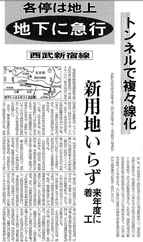 西武新宿線 国鉄新宿駅乗り入れ計画 (73)