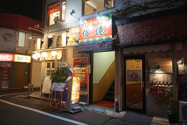 佰億(東長崎)