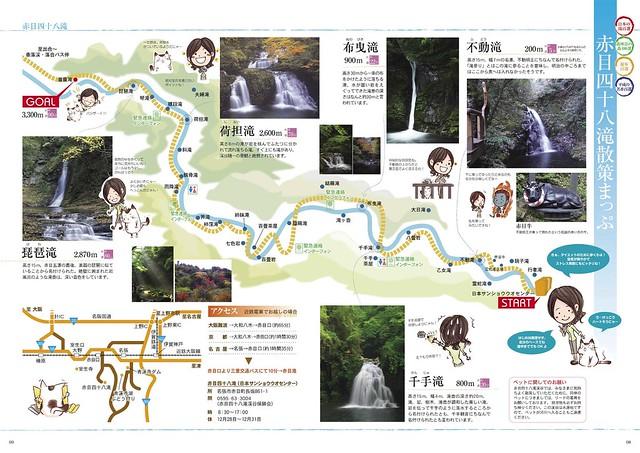 赤目四十八滝 散策まっぷ