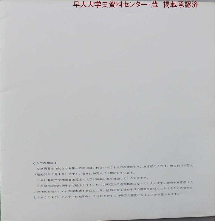 首都高速道路公団事業のあらまし  (6)