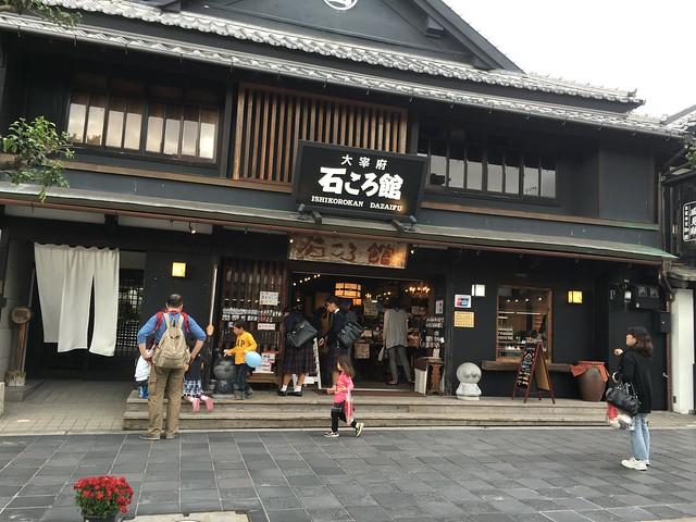 太宰府石ころ館(石頭博物館?),外面有石雕的麵包超人與細菌人