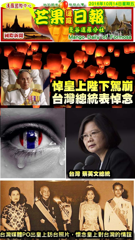 161014芒果日報--暹羅報報--悼皇上陛下駕崩,台灣總統表悼念