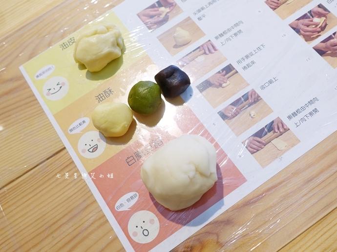 25 李亭香 平西餅 手做課程體驗 餅藝學院