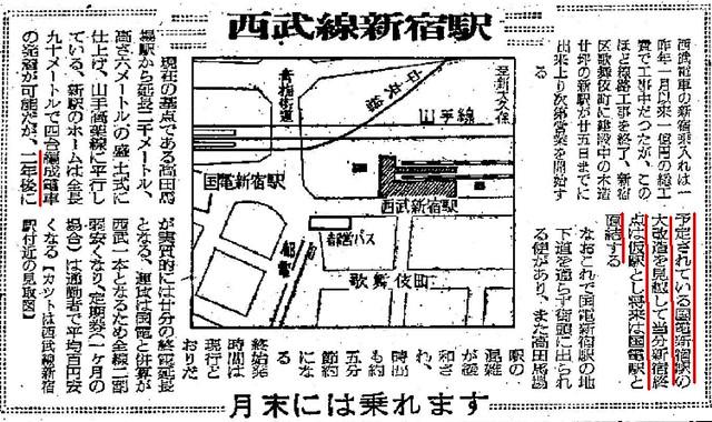 西武新宿線 国鉄新宿駅乗り入れ計画 (64)