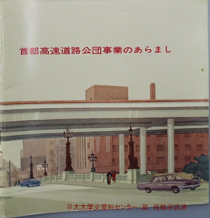 首都高速道路公団事業のあらまし  (34)
