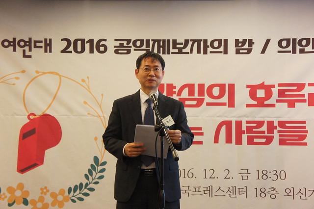 20161202_공익제보자의밤&의인상시상식_응원메시지_곽형석 권익위 부패방지국장