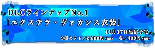 Fate_Extella_DLC_Week_1_01