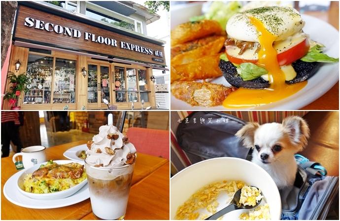 0 貳樓餐廳 SECOND FLOOR EXPRESS 寵物友善餐廳