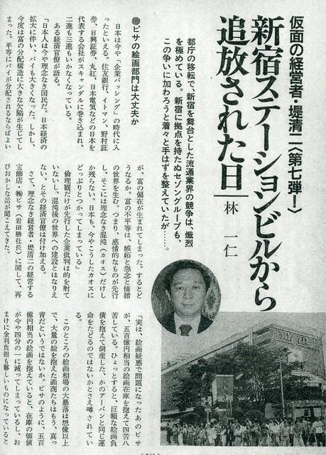 西武新宿線 国鉄新宿駅乗り入れ計画 (8)