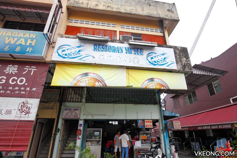 Restoran Yu Yee Kampung Simee