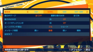 Fate_Extella_System_Options_02