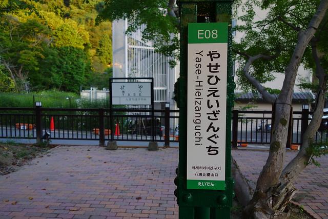 2016/09 叡山電車八瀬比叡山口 #01