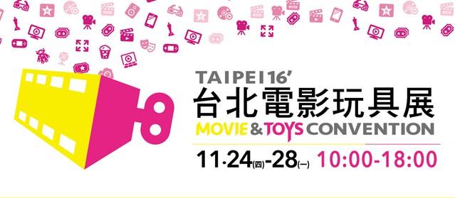 [展覽預告] 2016第一屆台北電影玩具展 11/24~11/28