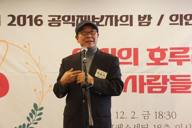 20161202_공익제보자의밤&의인상시상식_응원메시지_박준서 아름다운재단 사무총장