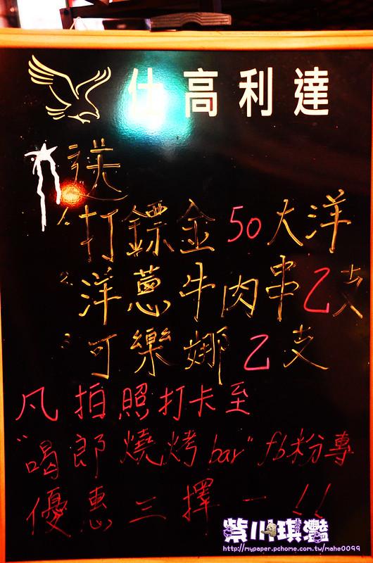 喝郎-053
