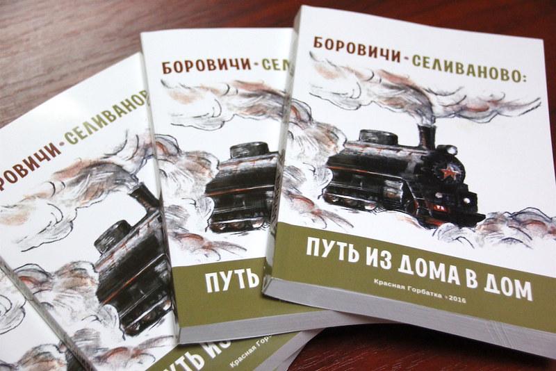VIII региональные Дмитриевские чтения