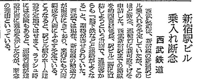 西武新宿線 国鉄新宿駅乗り入れ計画 (71)