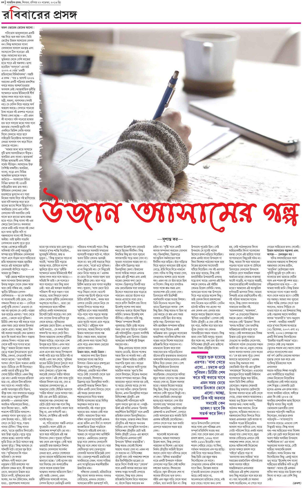 Ujan Asamer Bangla Samayik Prosongo 01