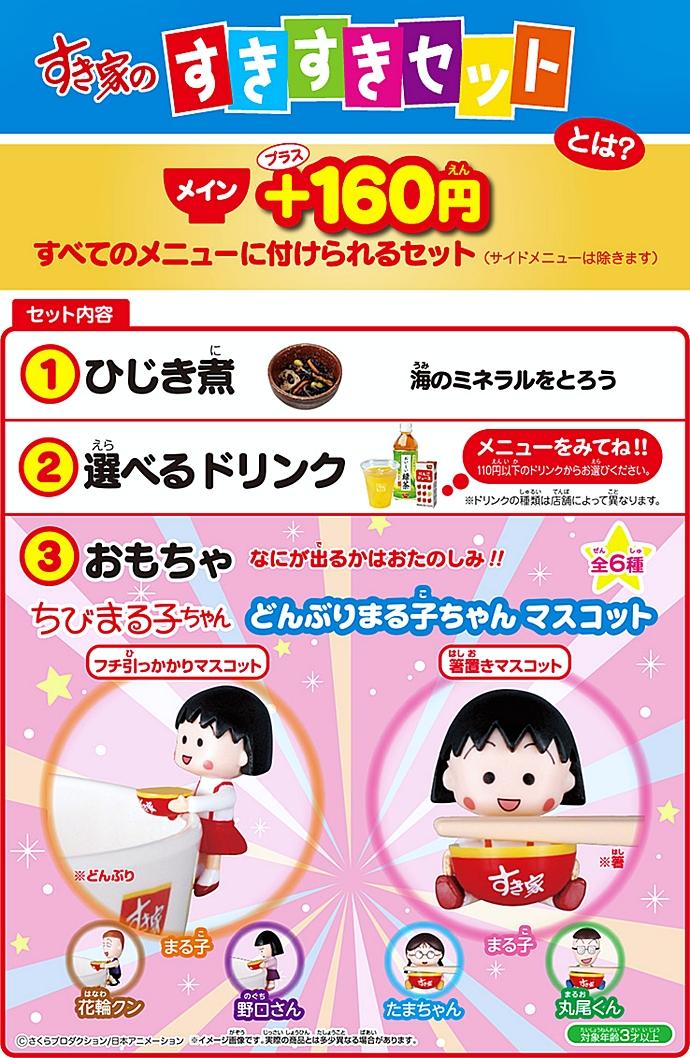 2 小丸子杯緣子 筷架 SUKIYA