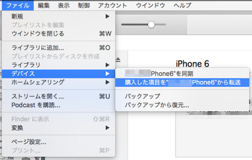 iTunes購入項目を転送s