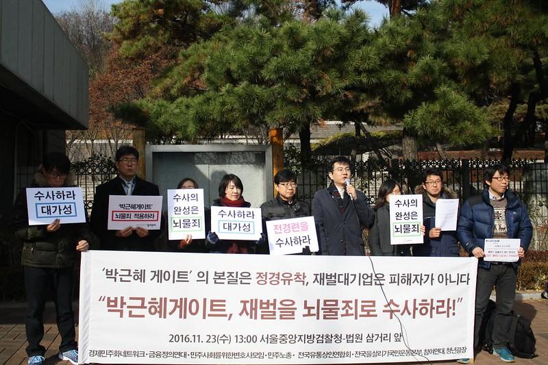 EF20161123_기자회견_박근혜게이트 재벌을 뇌물죄로 수사하라 06