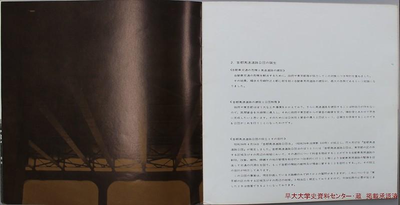 首都高速道路公団事業のあらまし  (14)