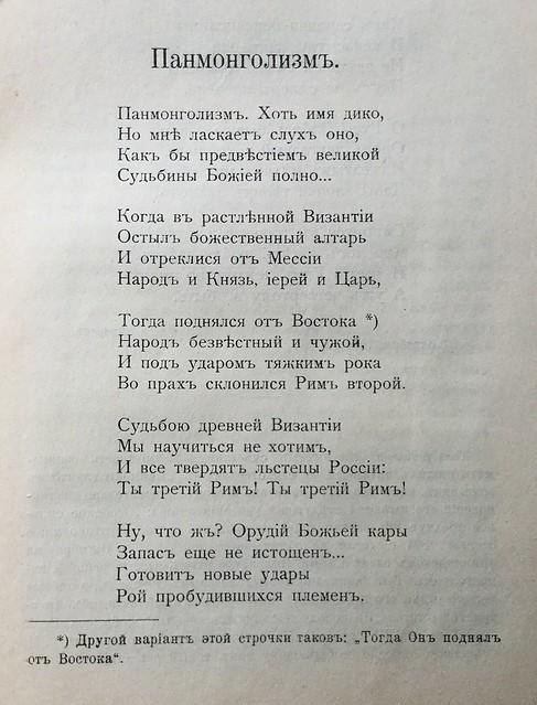 Владимир Соловьев Панмонголизм Вопросы истории #8, 1905