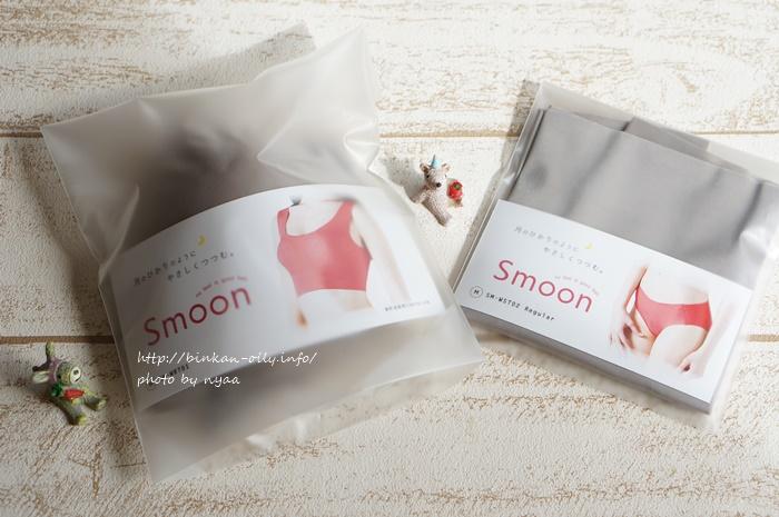 smoon1