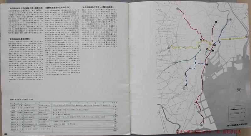 伸びゆく首都高速道路 (34)