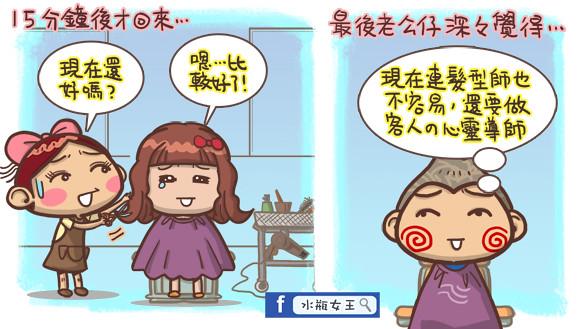 服務業職場文化甘苦6
