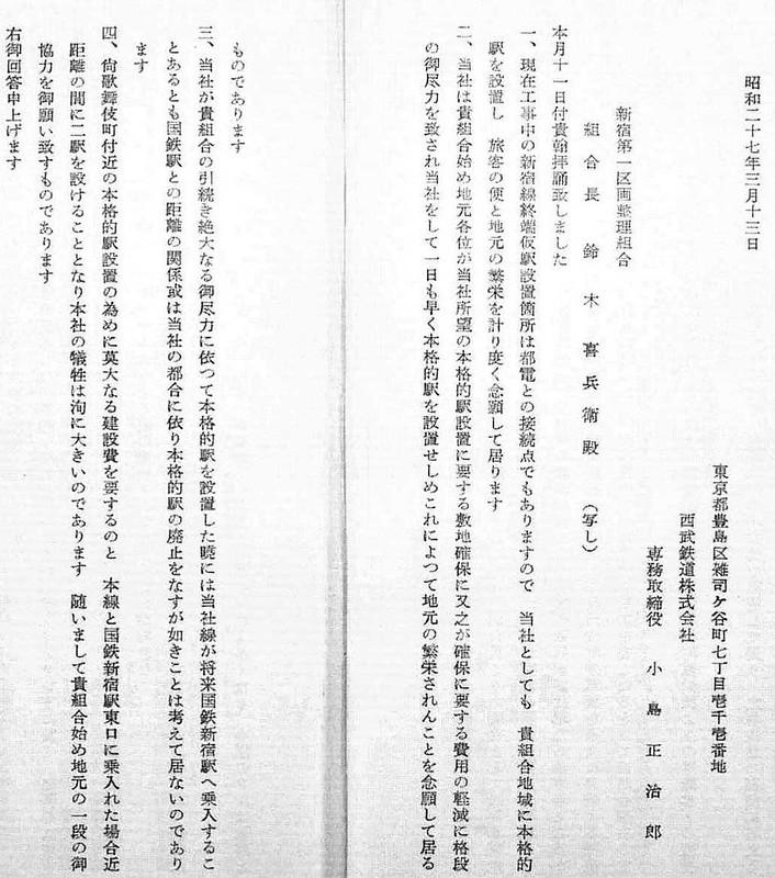 西武新宿線 国鉄新宿駅乗り入れ計画 (63)