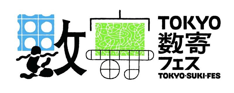 toomilog-tokyosukifes2016_001