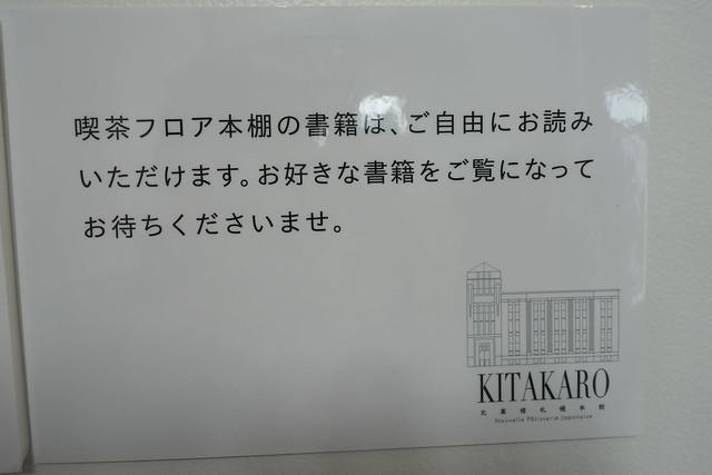 北菓楼 札幌本館 4回目_03