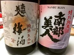 thanks santa❤︎  #nanbubijin #iwate #tohoku #japan #南部美人 #南部美人梅酒  #特別純米酒 #岩手 #東北