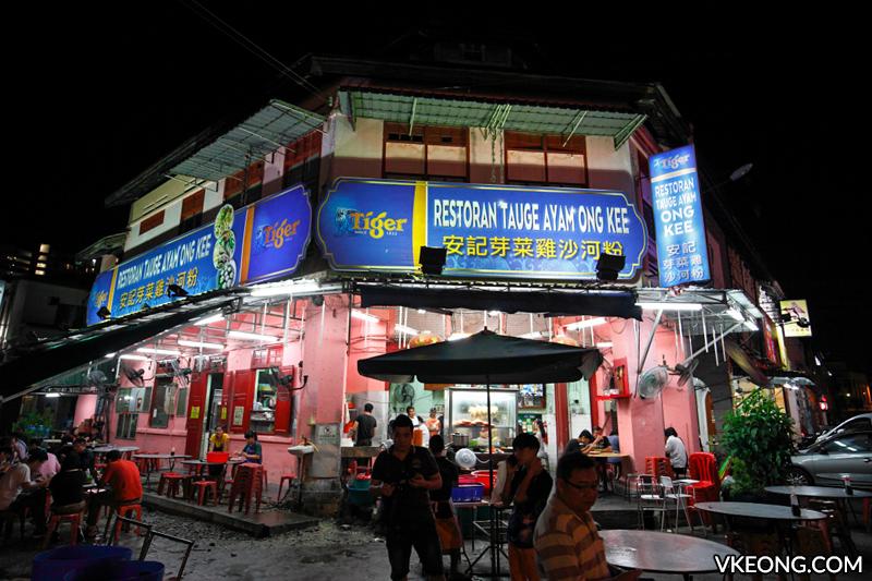 Restoran Tauge Ayam Ong Kee Ipoh