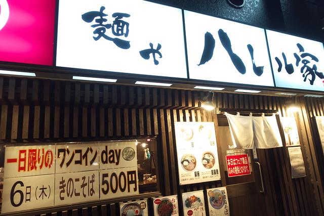 麺やハレル家 14回目_01
