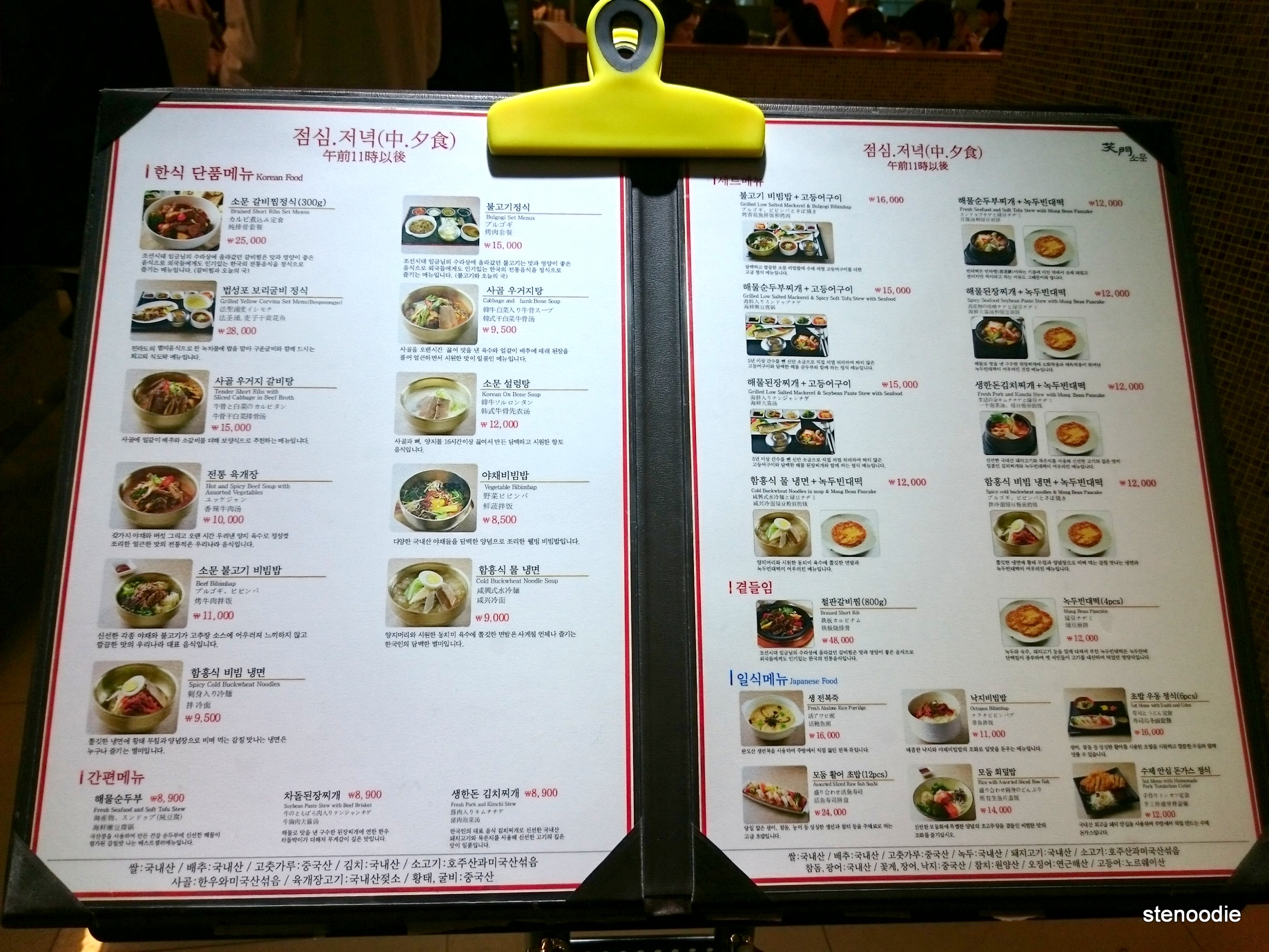 Somoon Korean and Japanese restaurant menu